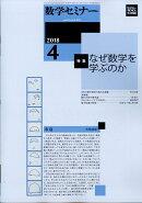 数学セミナー 2018年 04月号 [雑誌]