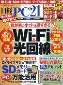 日経 PC 21 (ピーシーニジュウイチ) 2018年 04月号 [雑誌]