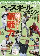 ベースボールマガジン 2018年 04月号 [雑誌]