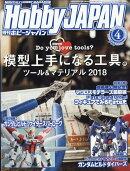 Hobby JAPAN (ホビージャパン) 2018年 04月号 [雑誌]