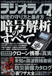 ラジオライフ 2018年 04月号 [雑誌]