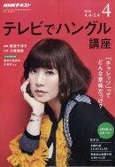 NHK テレビ テレビでハングル講座 2018年 04月号 [雑誌]