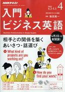 NHK ラジオ 入門ビジネス英語 2018年 04月号 [雑誌]
