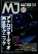 MJ無線と実験 2018年 04月号 [雑誌]