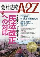 会社法務 A2Z (エートゥージー) 2018年 04月号 [雑誌]