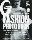 GINZA (ギンザ) 2018年 04月号 [雑誌]
