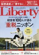 The Liberty (ザ・リバティ) 2018年 04月号 [雑誌]
