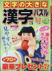 文字の大きな漢字パズル Vol.6 2018年 04月号 [雑誌]