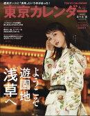 東京カレンダー 2018年 04月号 [雑誌]