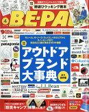 BE-PAL (ビーパル) 2018年 04月号 [雑誌]