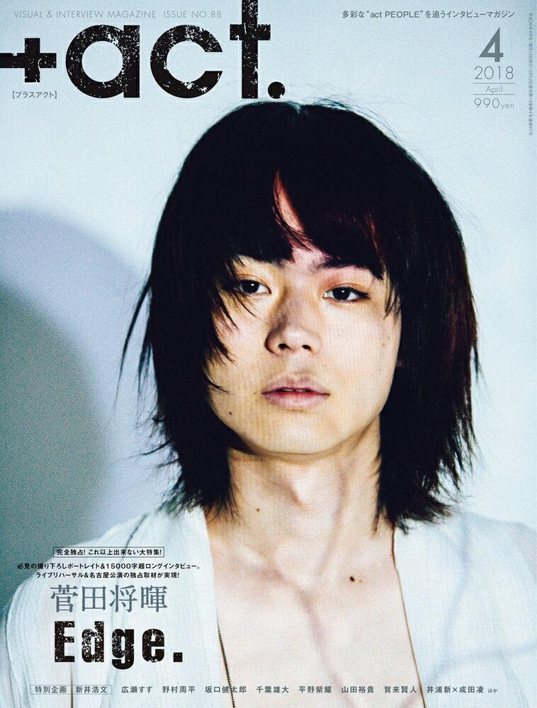+act. (プラスアクト) 2018年 04月号 [雑誌]