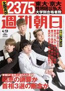 週刊朝日 2018年 4/13号 [雑誌]