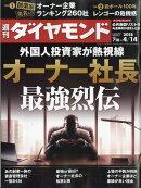 週刊 ダイヤモンド 2018年 4/14号 [雑誌]