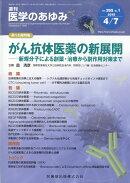 医学のあゆみ 2018年 4/7号 [雑誌]
