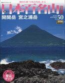 改訂新版 週刊日本百名山 2018年 4/15号 [雑誌]