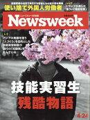 Newsweek (ニューズウィーク日本版) 2018年 4/24号 [雑誌]