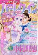 増刊ハーレクイン 春号 2018年 4/15号 [雑誌]