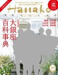 Hanako (ハナコ) 2018年 4/12号 [雑誌]