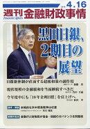 週刊 金融財政事情 2018年 4/16号 [雑誌]