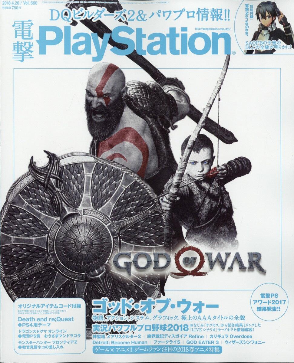 電撃PlayStation (プレイステーション) 2018年 4/26号 [雑誌]
