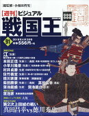 週刊 ビジュアル戦国王 2018年 4/3号 [雑誌]