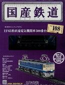 隔週刊 国産鉄道コレクション 2018年 4/4号 [雑誌]