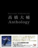 高橋大輔 Anthology【Blu-ray】