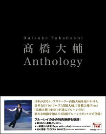 高橋大輔 Anthology【Blu-ray】 [ 高橋大輔 ]