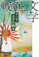 セレクション戦争と文学 2 アジア太平洋戦争