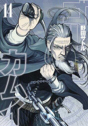 ゴールデンカムイ 14 (ヤングジャンプコミックス) [ 野田 サトル ]