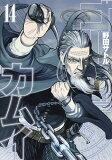 ゴールデンカムイ(14) (ヤングジャンプコミックス)
