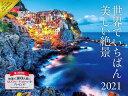 世界でいちばん美しい絶景カレンダー(2021) ([カレンダー])