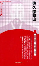 【謝恩価格本】人と思想 48 佐久間象山