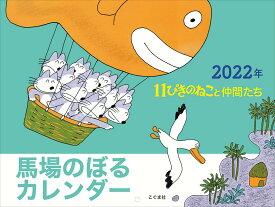 2022年 馬場のぼるカレンダー 11ぴきのねこと仲間たち