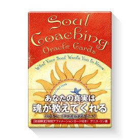 ソウルコーチングオラクルカード/ORC118 カード全52種(日本語版ガイドブック付属) ([バラエティ]) [ デニス・リン ]