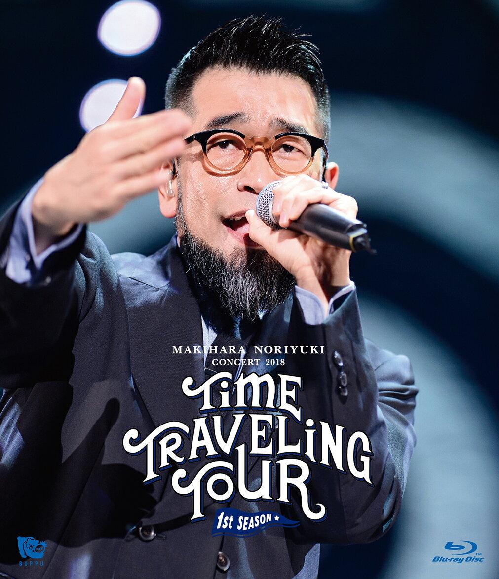 "Makihara Noriyuki Concert Tour 2018 ""TIME TRAVELING TOUR"" 1st season【Blu-ray】 [ 槇原敬之 ]"