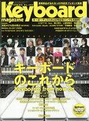Keyboard magazine (キーボード マガジン) 2018年 04月号 [雑誌]