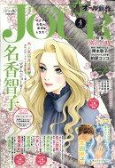Jour (ジュール) すてきな主婦たち 2018年 04月号 [雑誌]