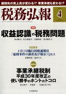 税務弘報 2018年 04月号 [雑誌]