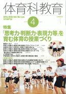 体育科教育 2018年 04月号 [雑誌]