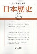 日本歴史 2018年 04月号 [雑誌]