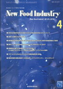 New Food Industry (ニューフード インダストリー) 2018年 04月号 [雑誌]