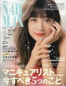NAIL MAX (ネイル マックス) 2018年 04月号 [雑誌]