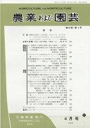 農業および園芸 2018年 04月号 [雑誌]