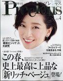Precious (プレシャス) 2018年 04月号 [雑誌]