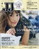 JJ (ジェイジェイ) 2018年 04月号 [雑誌]