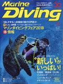 Marine Diving (マリンダイビング) 2018年 04月号 [雑誌]