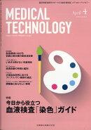 Medical Technology (メディカル テクノロジー) 2018年 04月号 [雑誌]