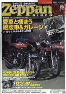 Zeppan BIKES Volume28 (絶版バイクス28) 2018年 04月号 [雑誌]