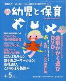 新 幼児と保育 2018年 04月号 [雑誌]